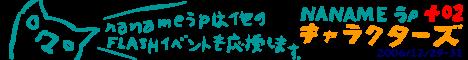 Naname Up+02 キャラクターズ