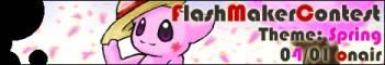 第二回FLASHMAKER コンテスト in 2ch