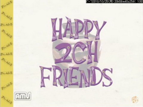happy_2ch_friends