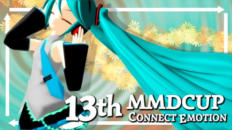 MMDCUP_13th